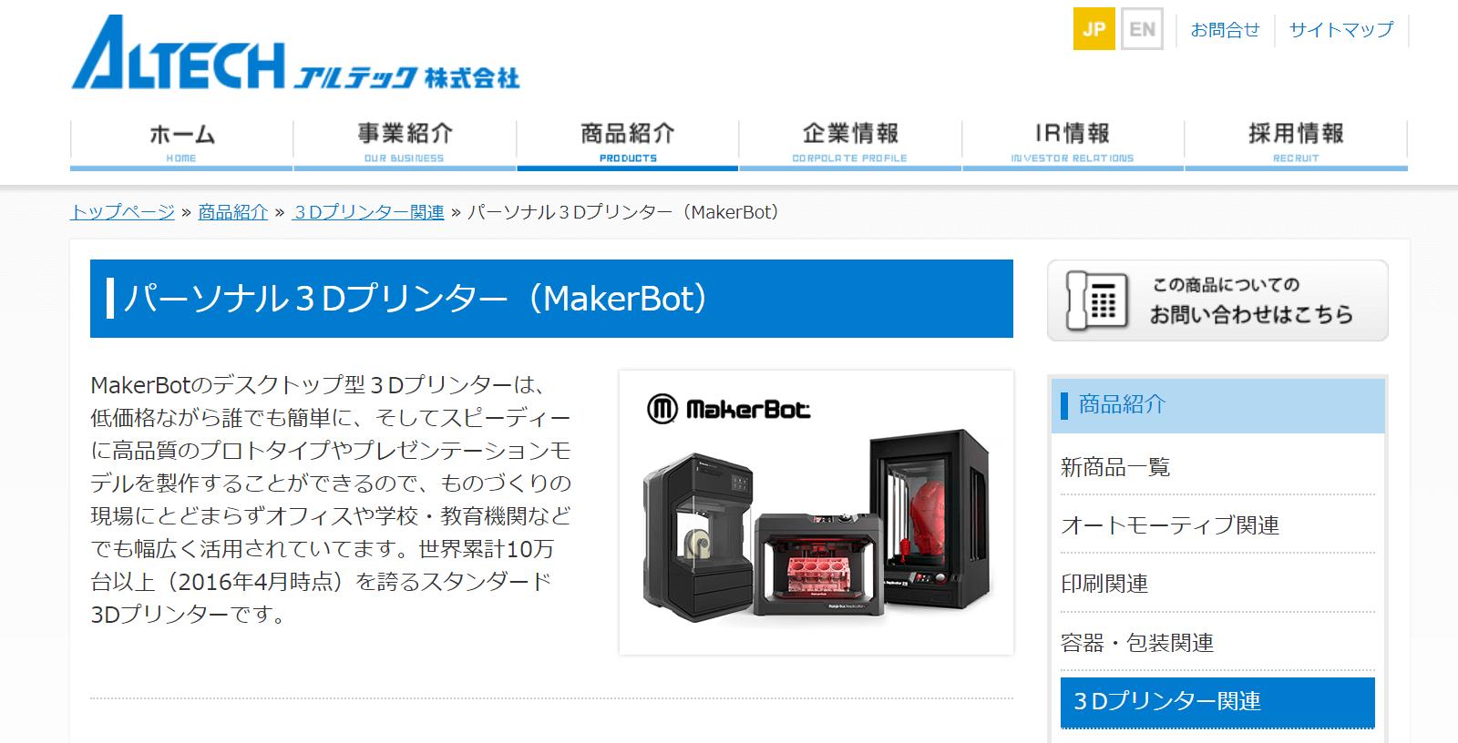 パーソナル3Dプリンター