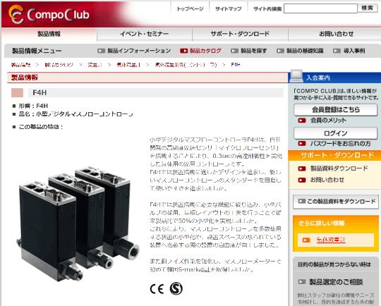 小型デジタルマスフローコントローラ
