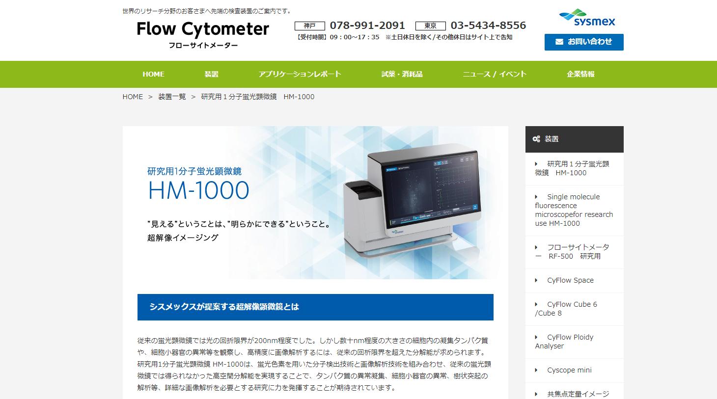 研究用1分子蛍光顕微鏡 HM-1000