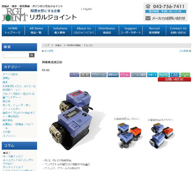 羽根車式流量計 FS-SC