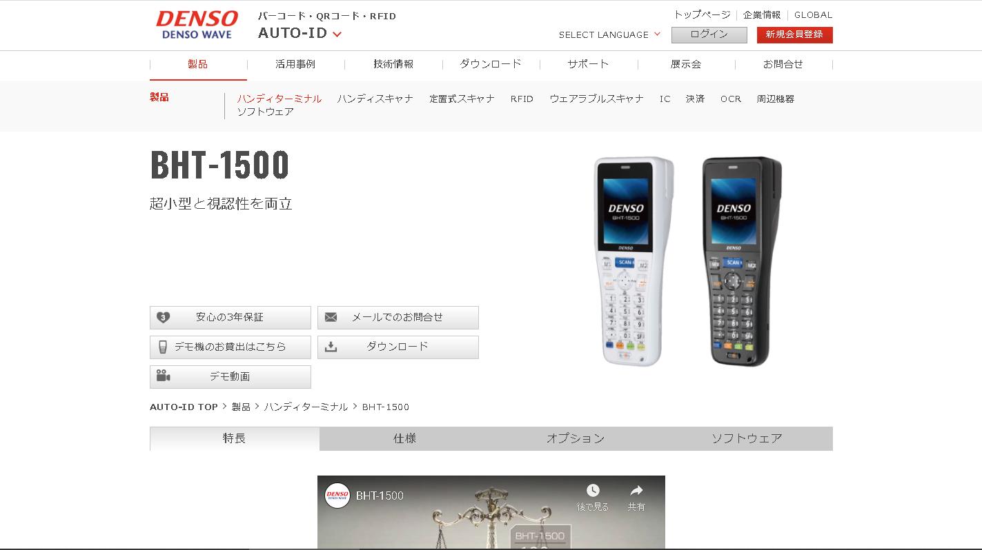 BHT-1500