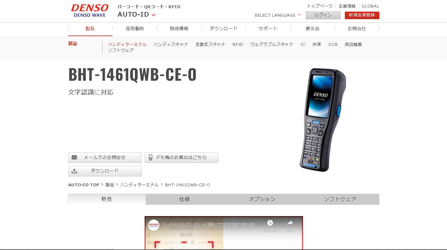 BHT-1461QWB-CE-O