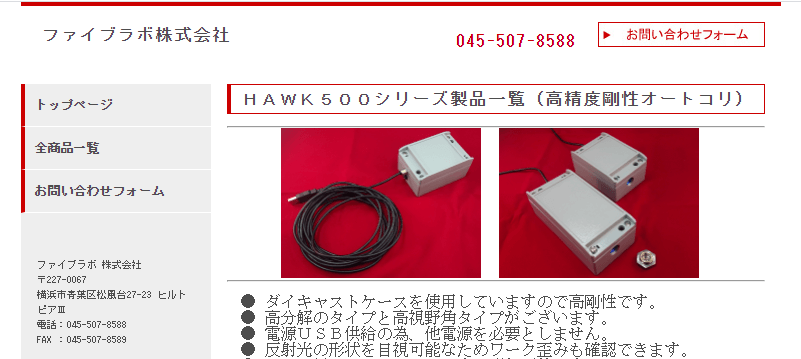 HAWK-500(高精度角度測定)