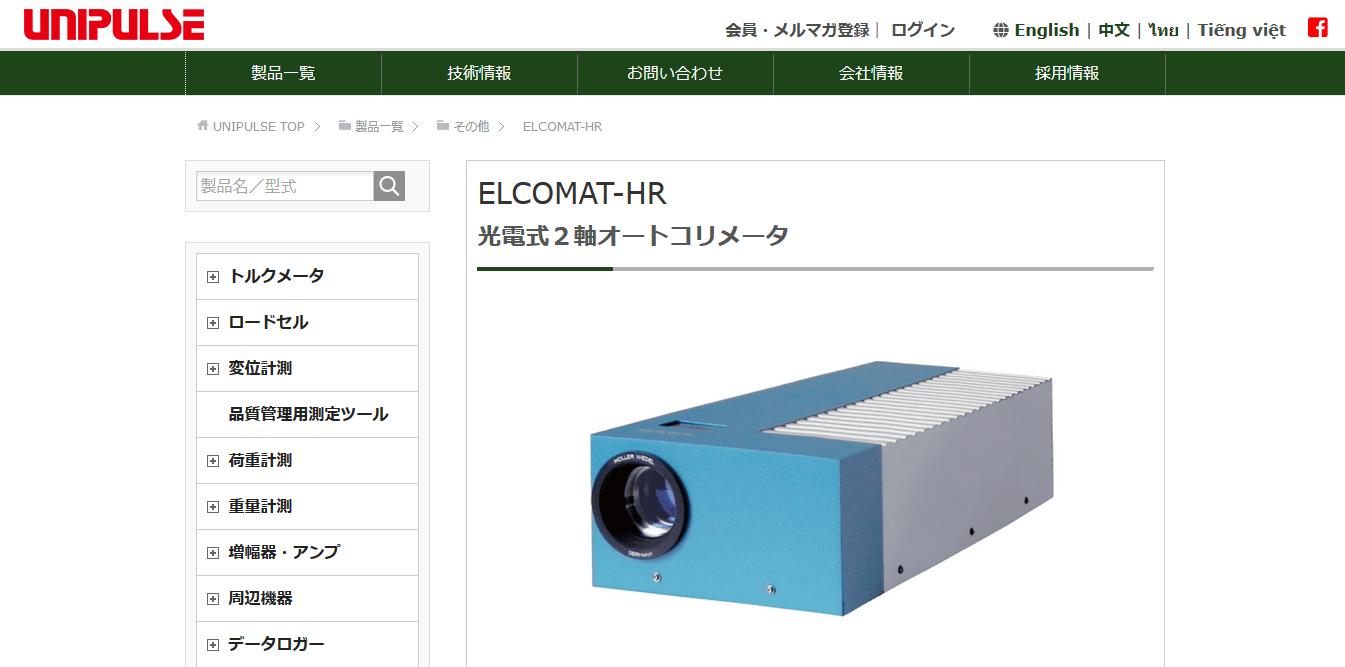 ELCOMAT-HR