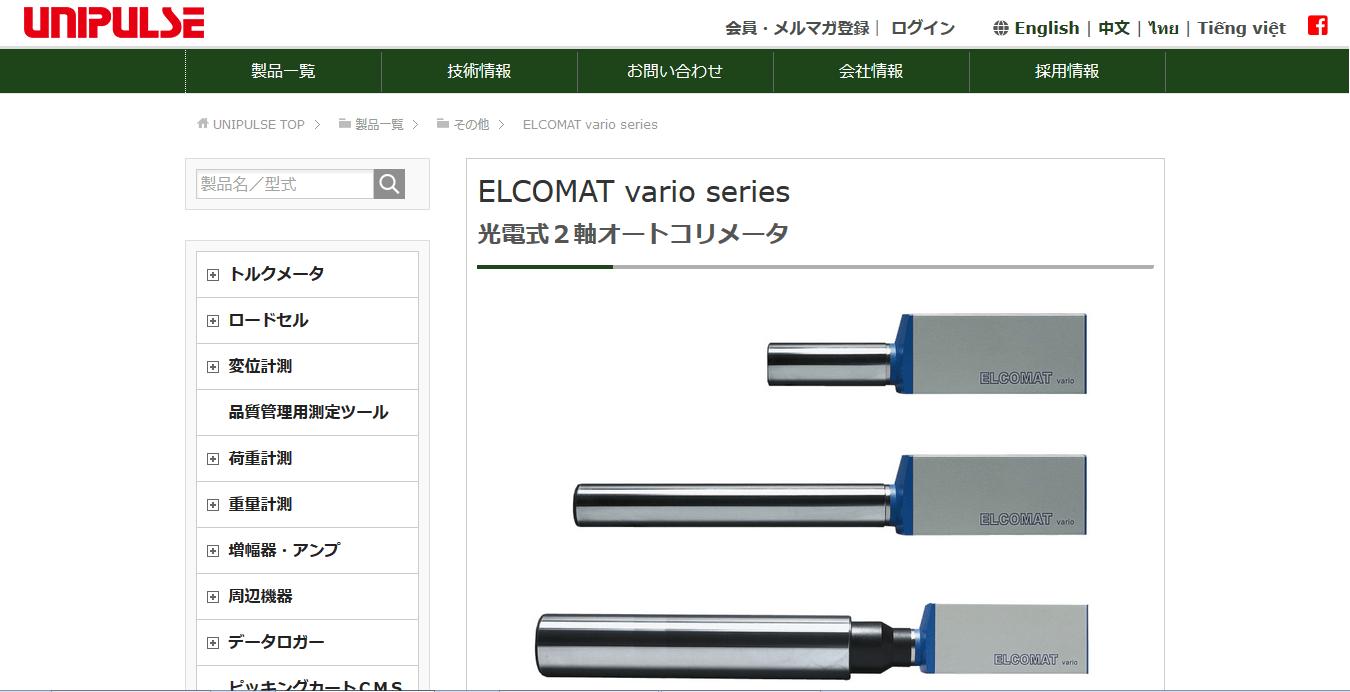 ELCOMAT vario series
