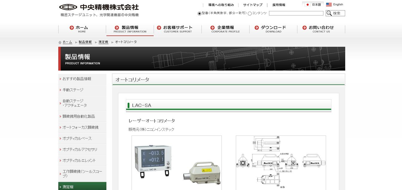 レーザーオートコリメータ
