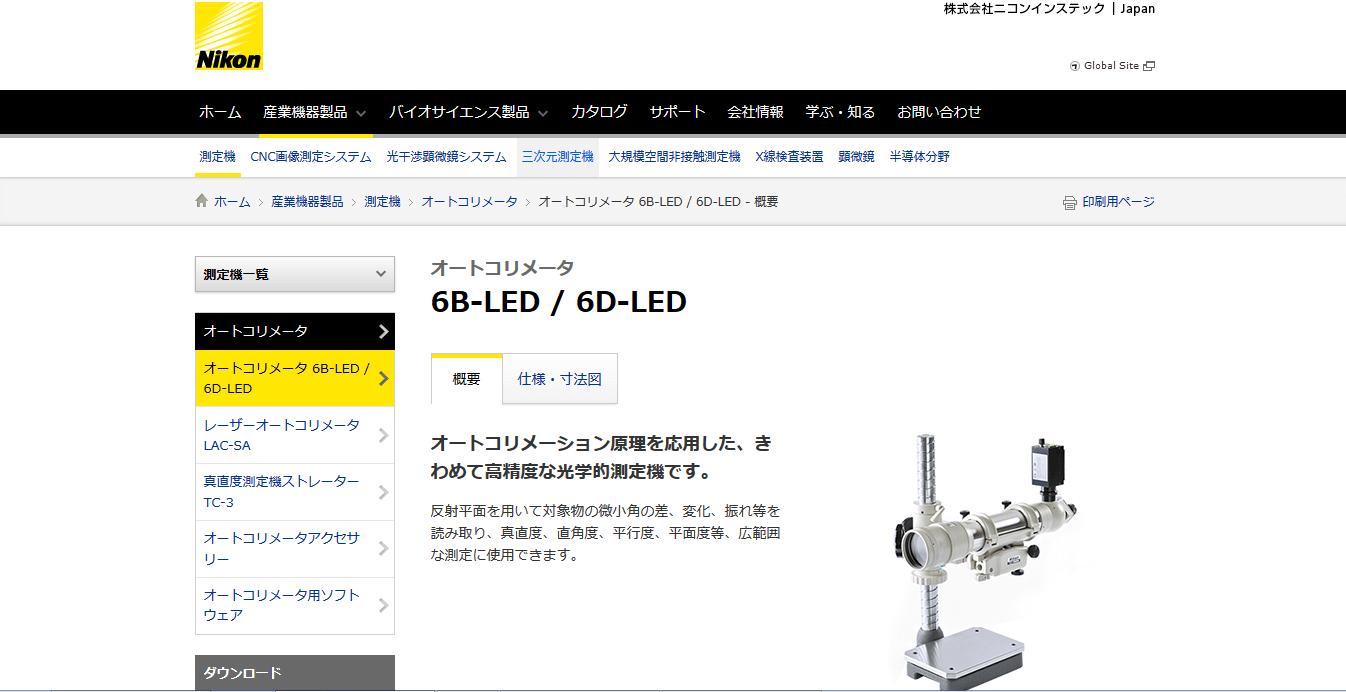 オートコリメータ 6B-LED / 6D-LED
