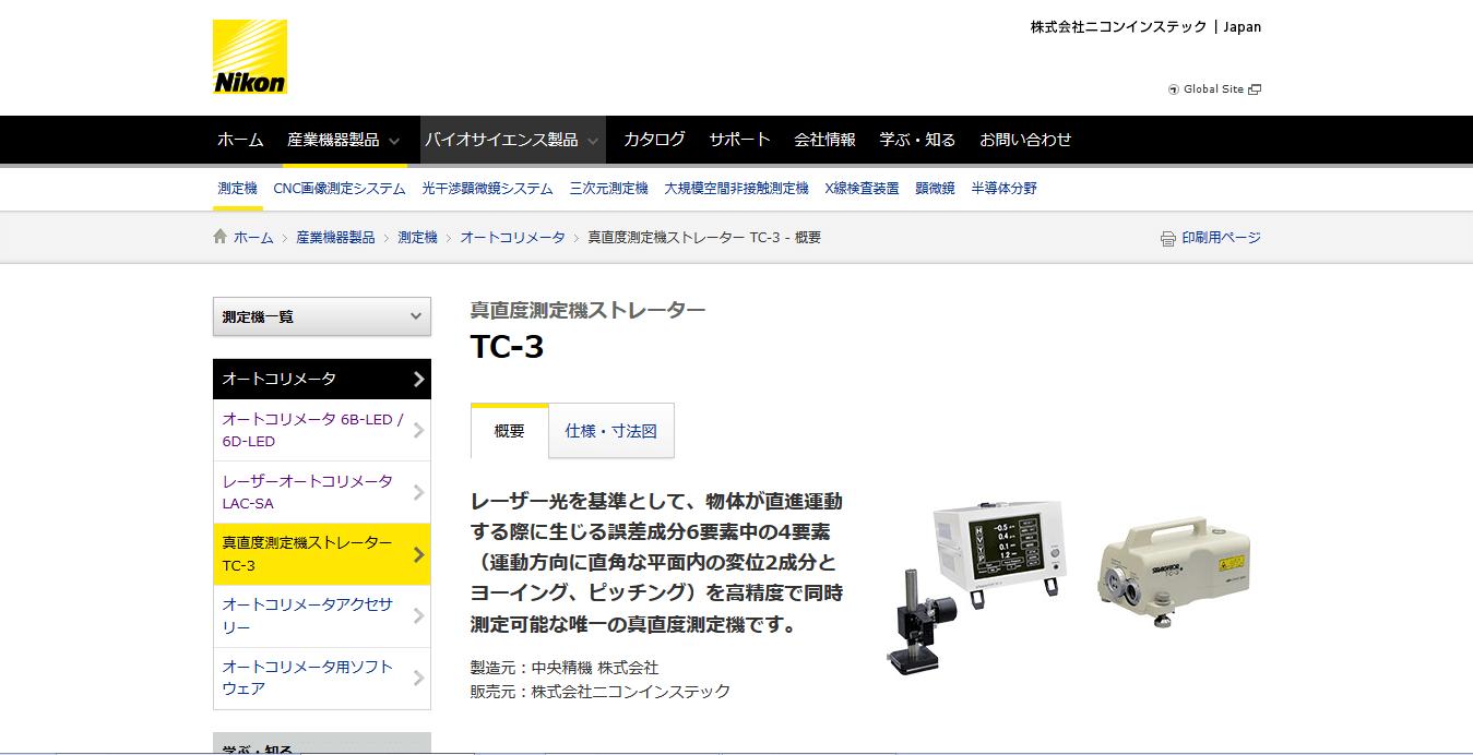 真直度測定機ストレーター TC-3