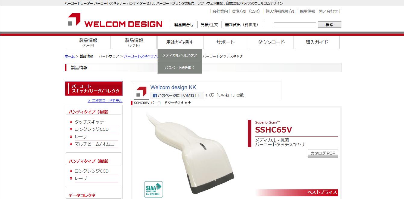 SSHC65V
