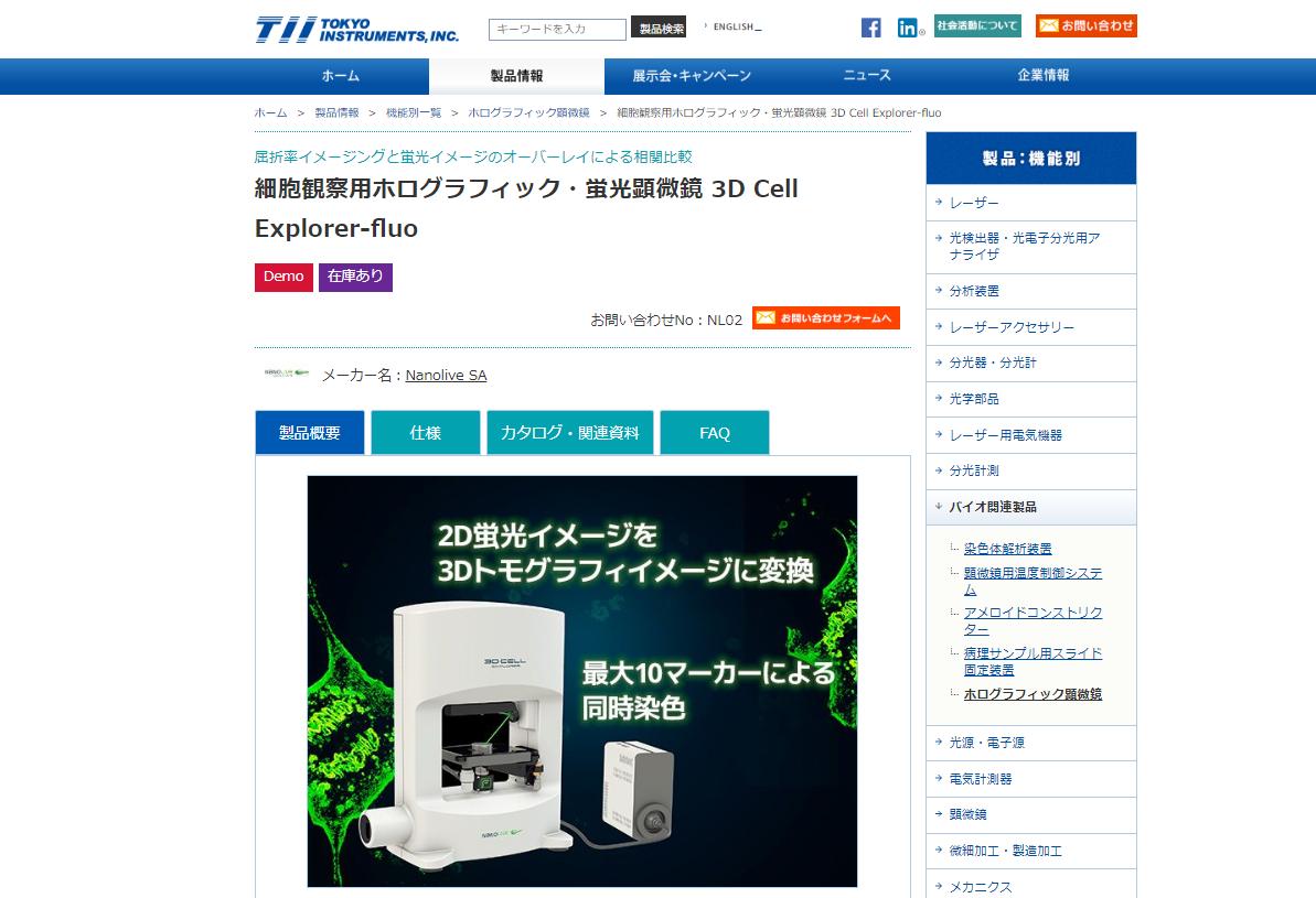 細胞観察用ホログラフィック・蛍光顕微鏡 3D Cell Explorer-fluo