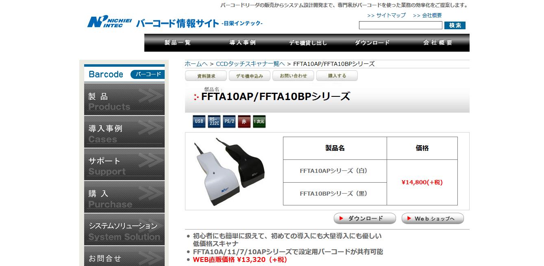 FFTA10AP/FFTA10BPシリーズ