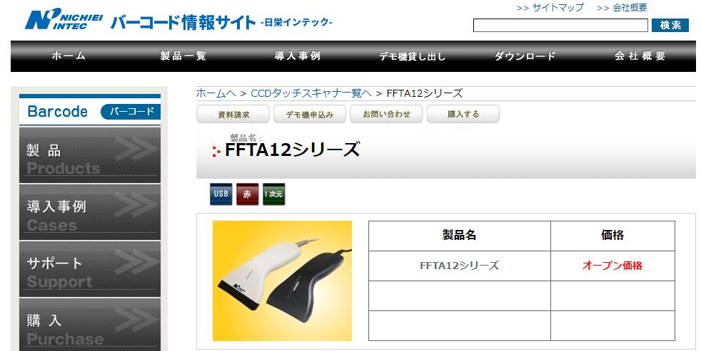 FFTA12シリーズ