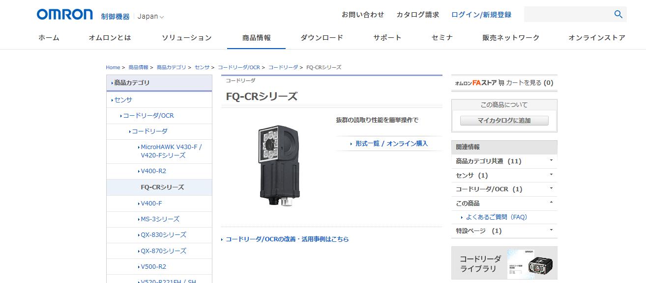 FQ-CRシリーズ