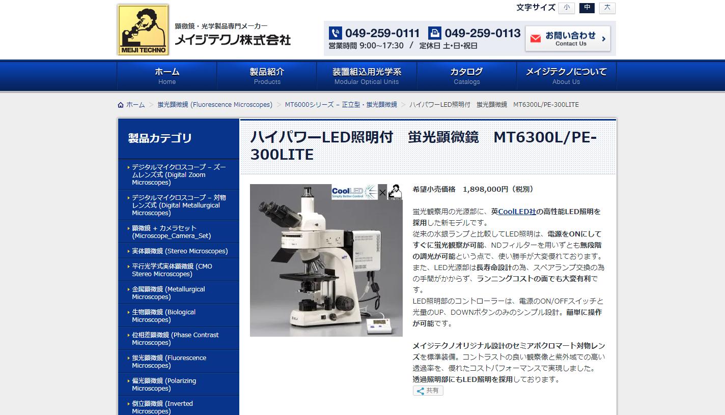 ハイパワーLED照明付 蛍光顕微鏡 MT6300L/PE-300LITE