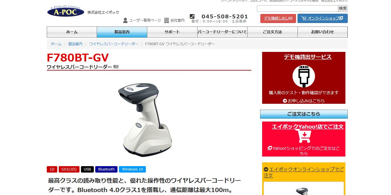F780BT-GV