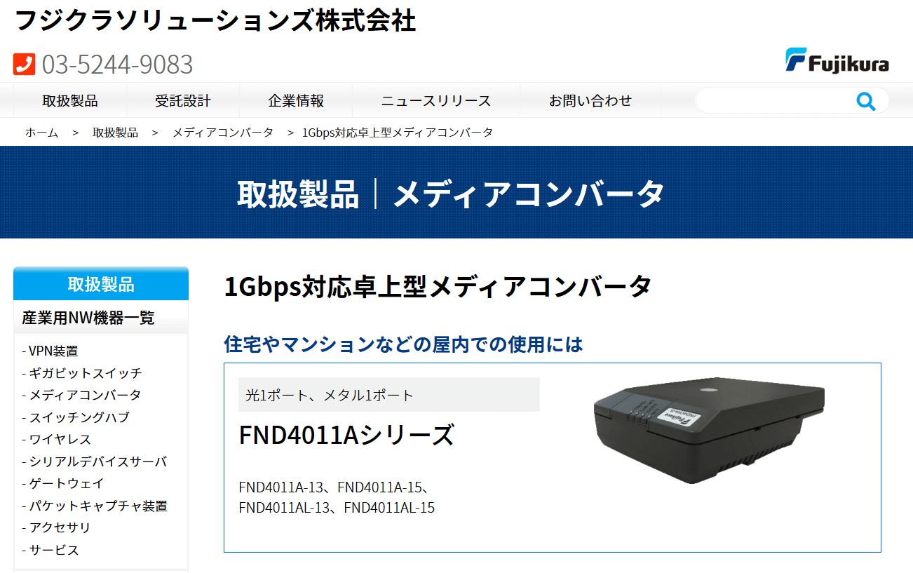 1Gbps対応卓上型メディアコンバータ