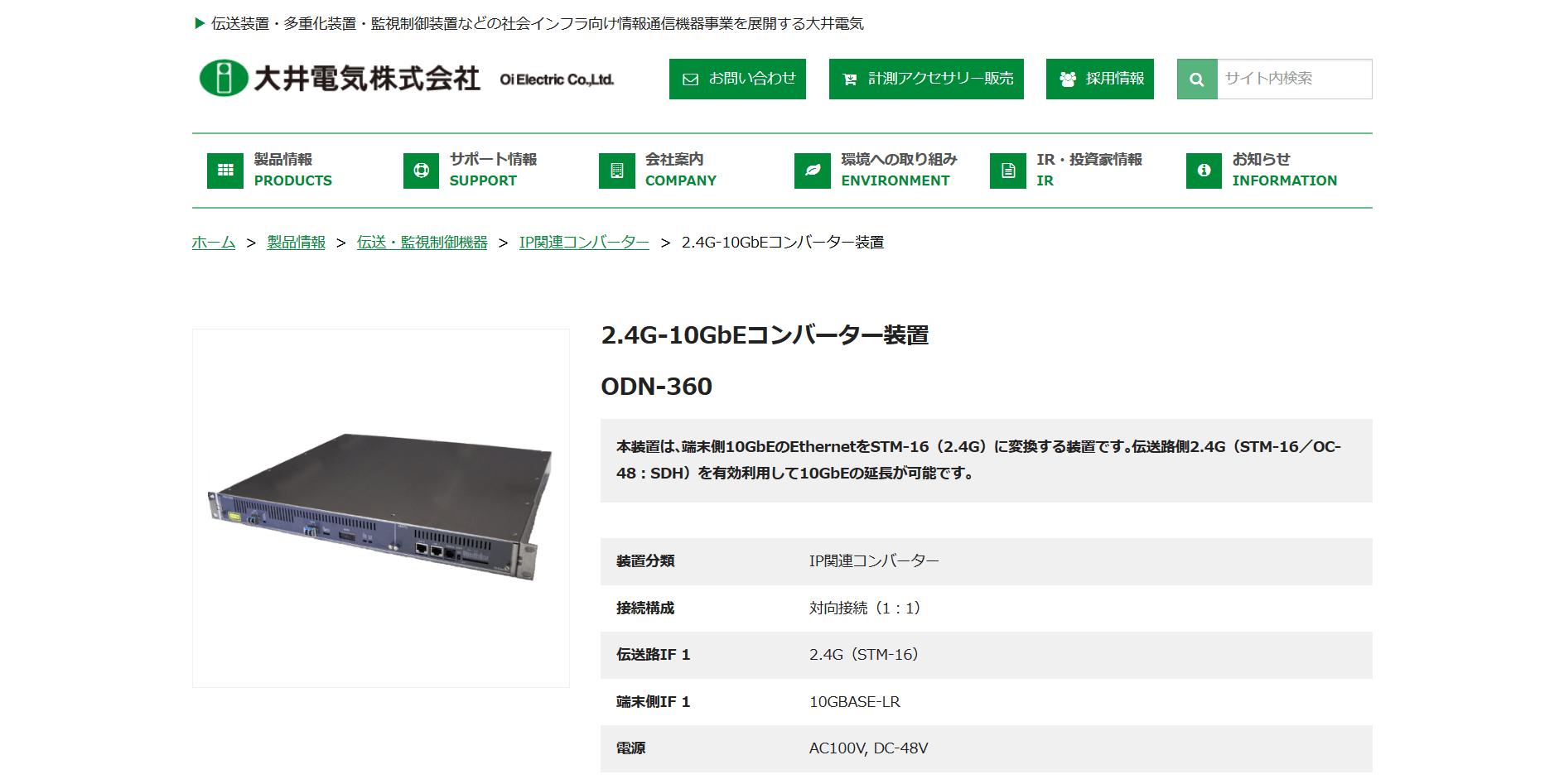 2.4G-10GbEコンバーター装置