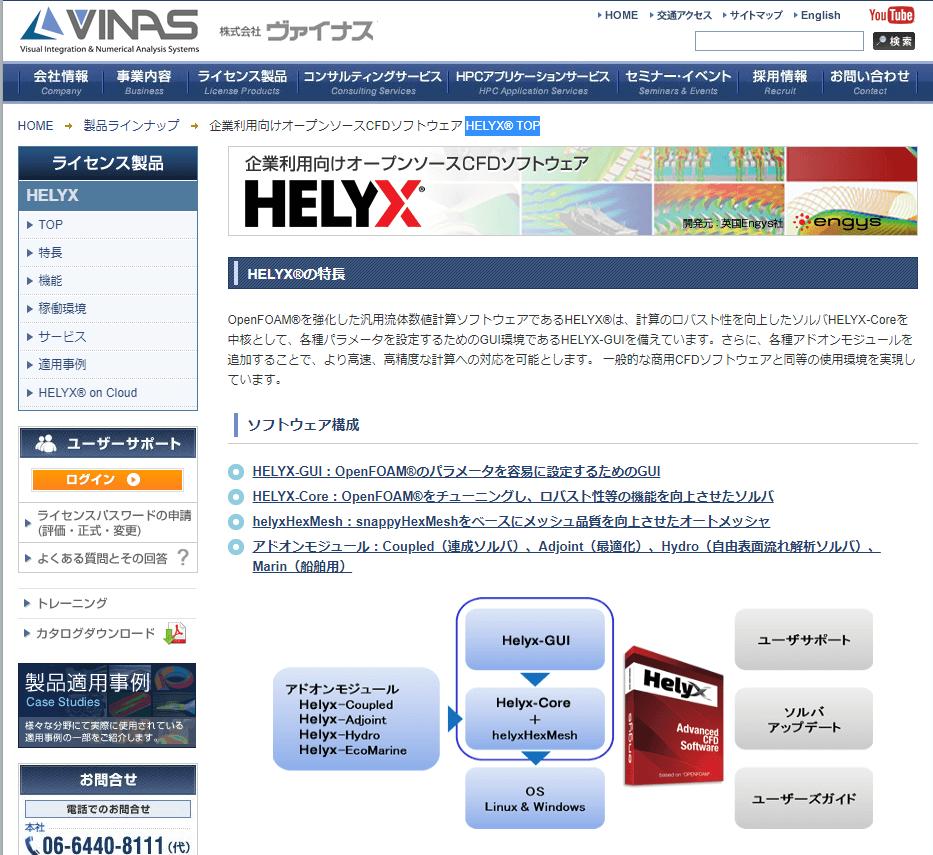 企業利用向けオープンソースCFDソフトウェア HELYX(R) TOP