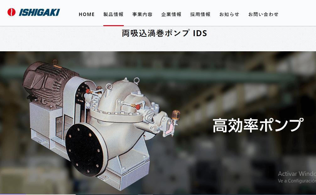 両吸込渦巻ポンプ IDS