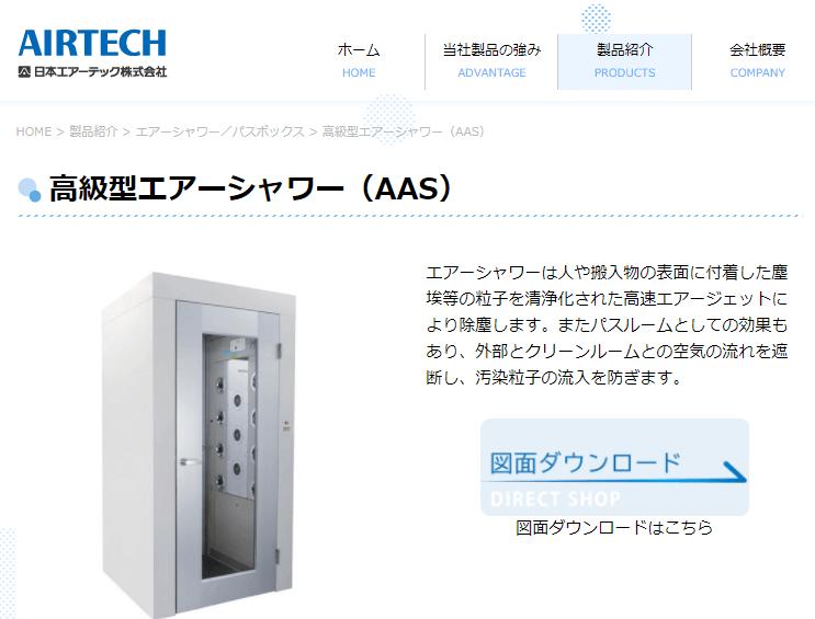 高級型エアーシャワー(AAS)