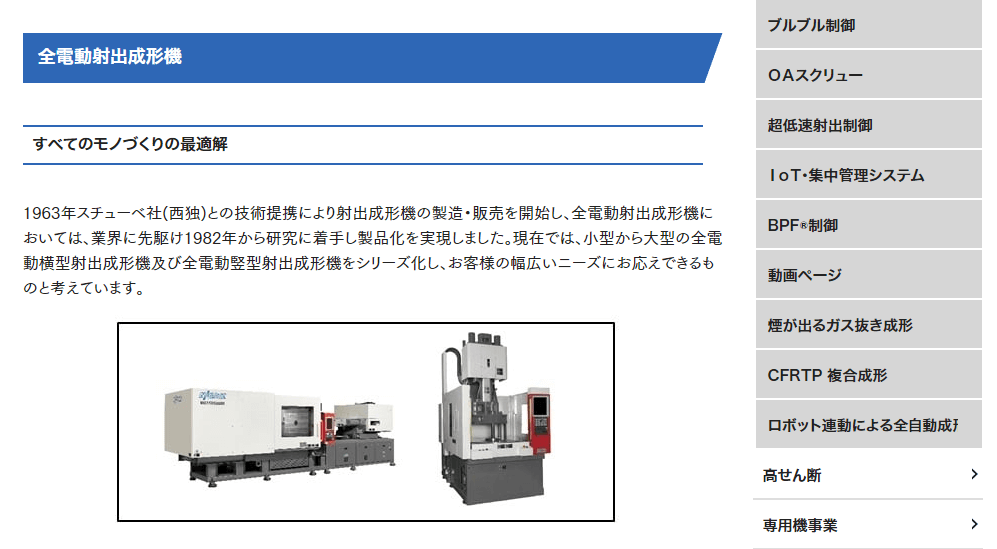 全電動竪型射出成形機 MDVR100X
