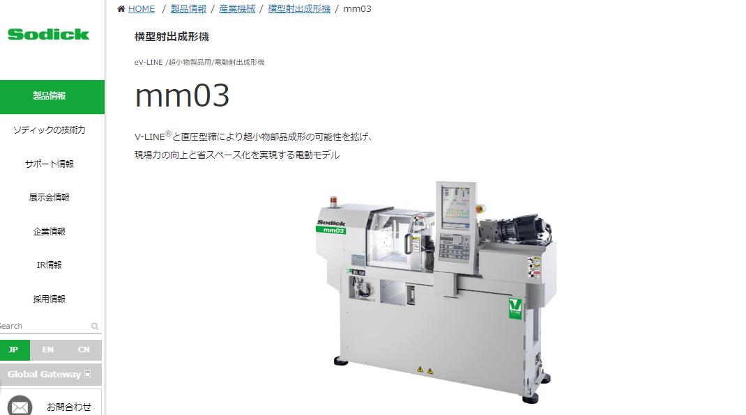 eV-LINE小型機 mm03