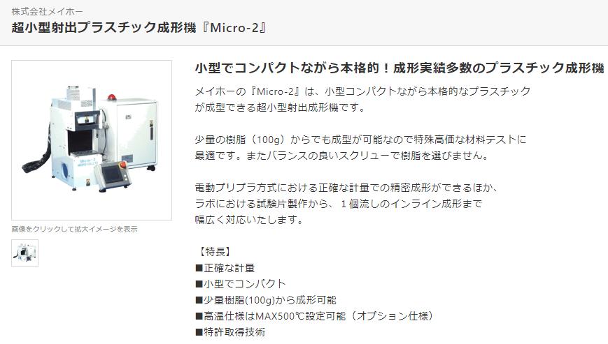 μMIV-2