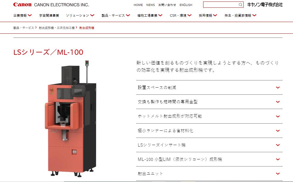 射出成形機 LSシリーズ/ML-100