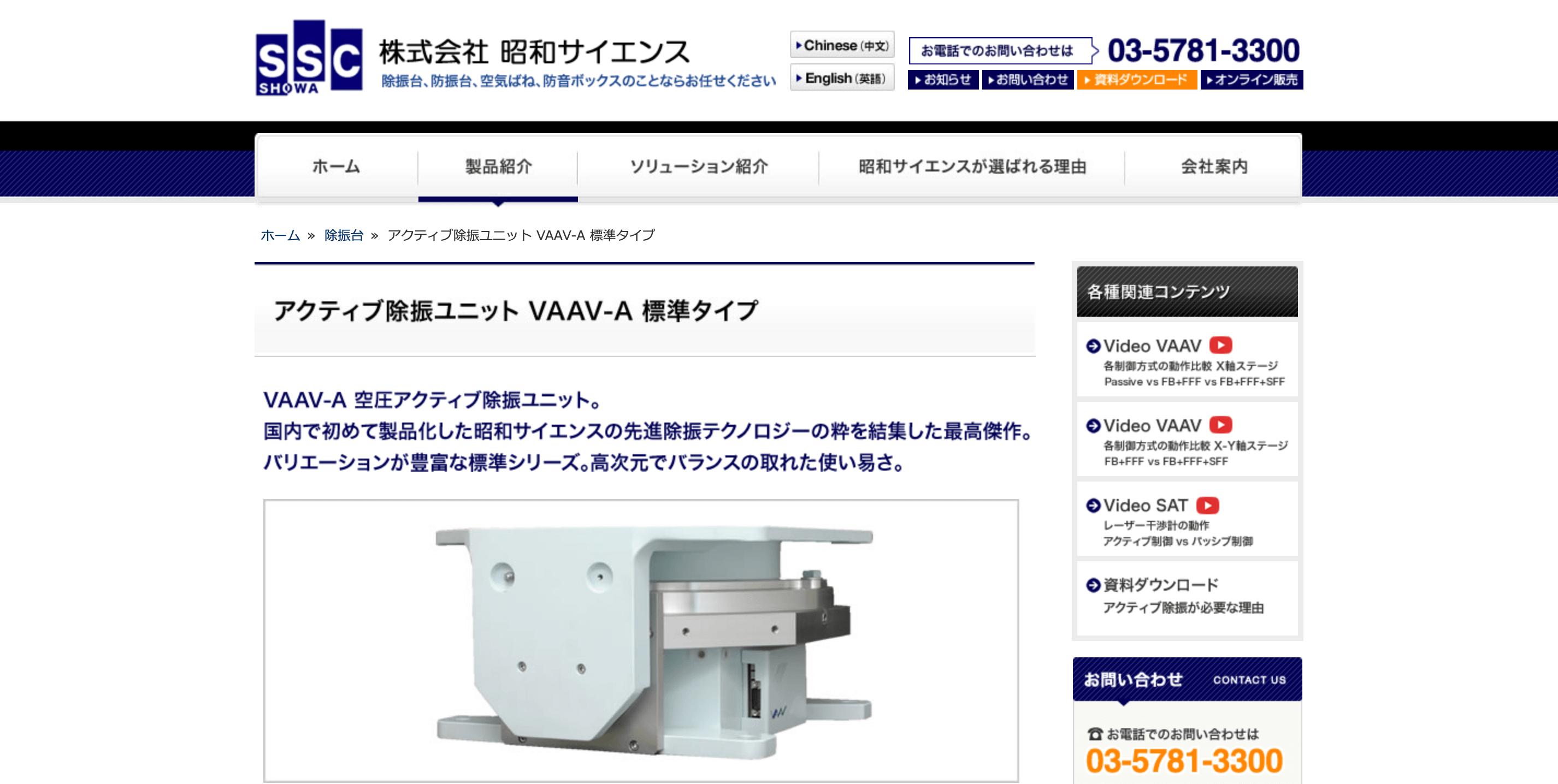 VAAV-A 標準