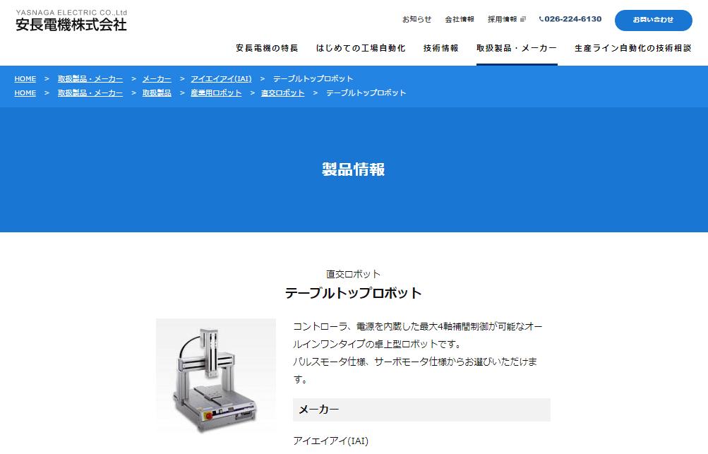 テーブルトップロボット
