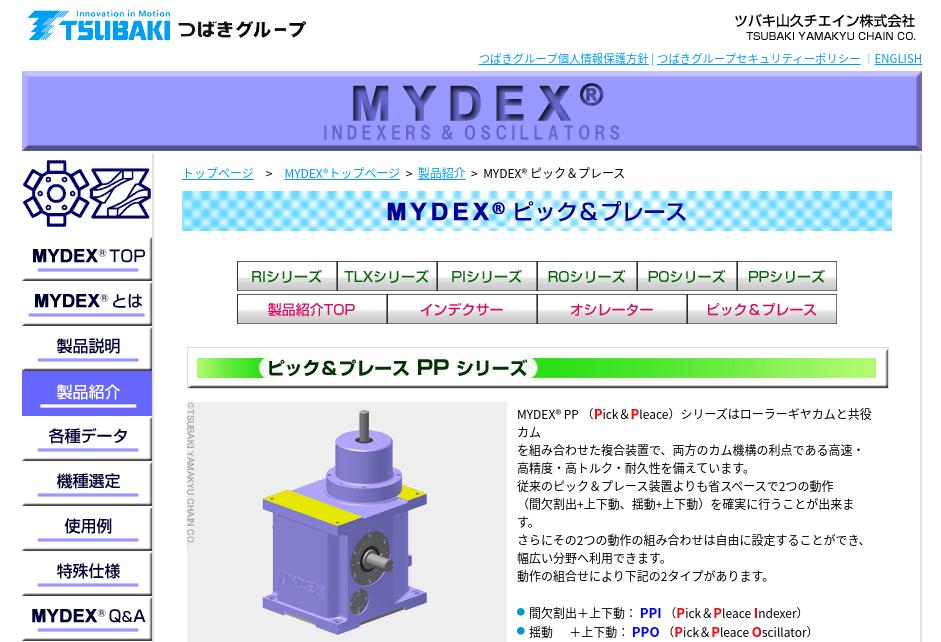 MYDEX(R) ピック&プレース