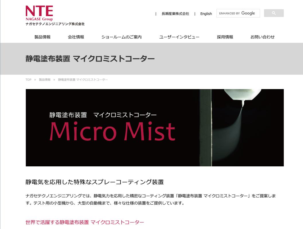 静電塗布装置 マイクロミストコーター