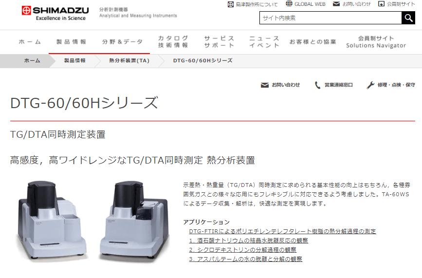 TG/DTA同時測定装置 DTG-60/60Hシリーズ