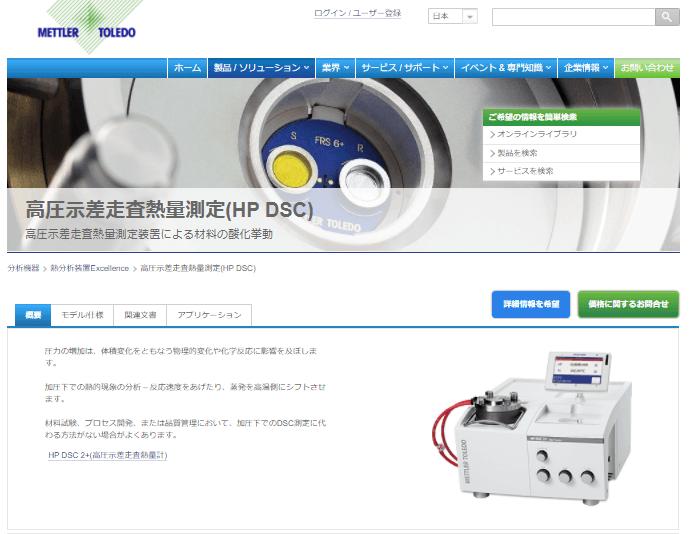 高圧DSC(示差走査熱量測定)