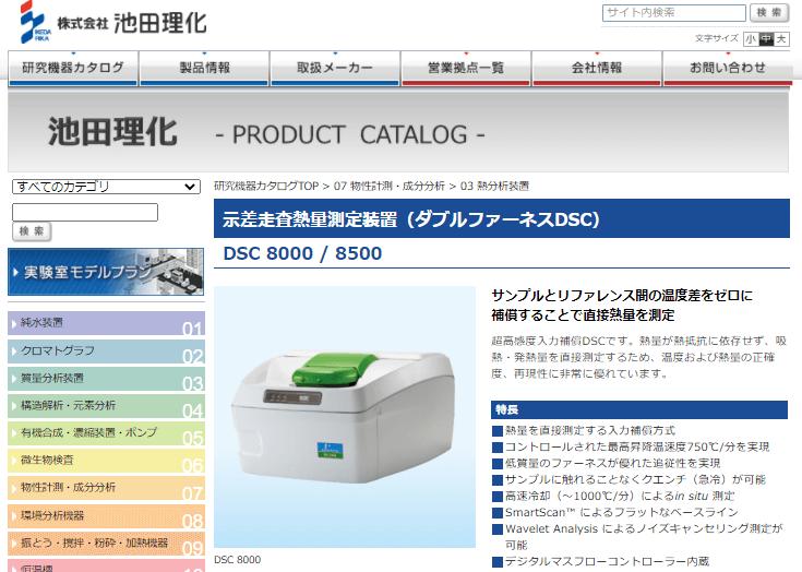 示差走査熱量測定装置(ダブルファーネスDSC)