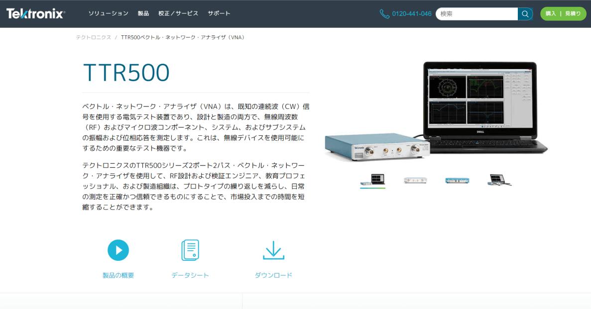TTR500ベクトル・ネットワーク・アナライザ(VNA)