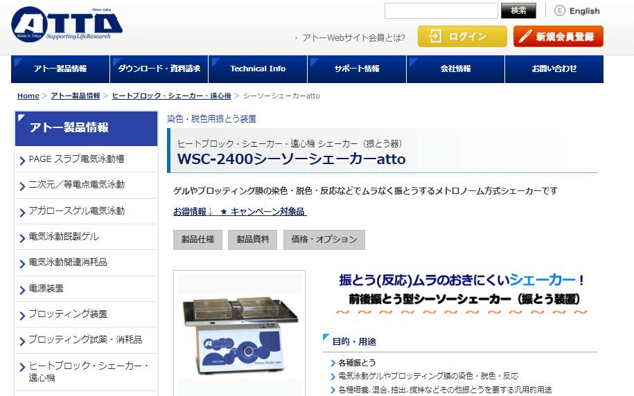 WSC-2400 シーソーシェーカーatto