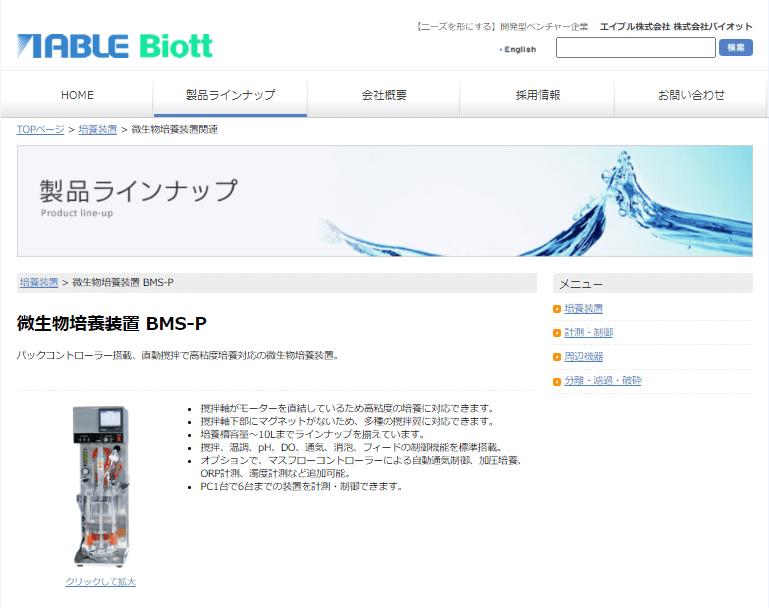 微生物培養装置 BMS-P