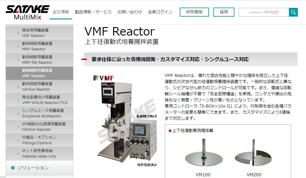 VMF Reactor上下往復動式培養撹拌装置