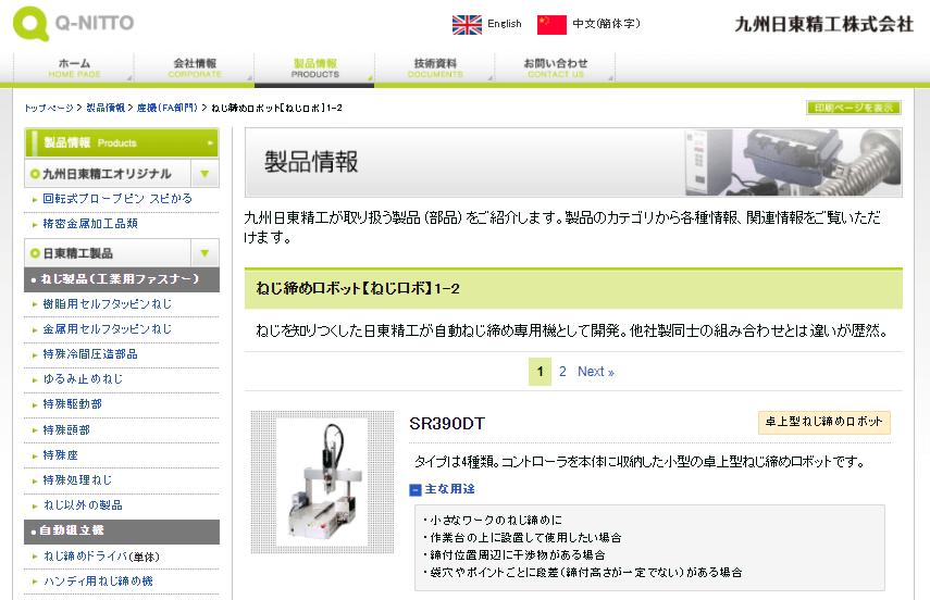 ねじ締めロボット SR390DT