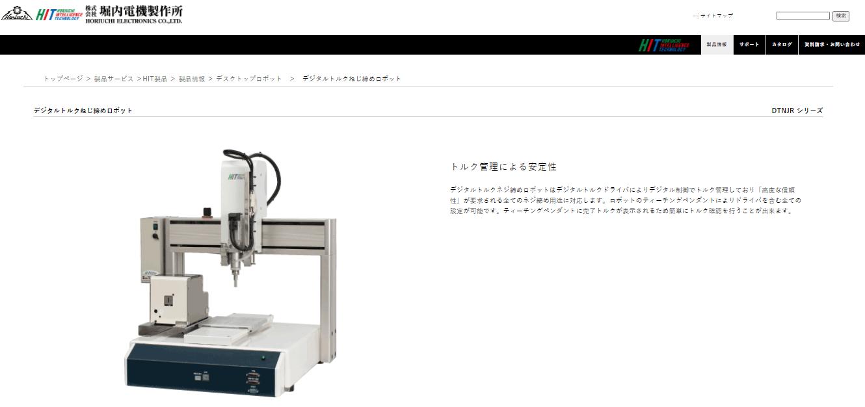 デジタルトルクねじ締めロボット DTNJR シリーズ