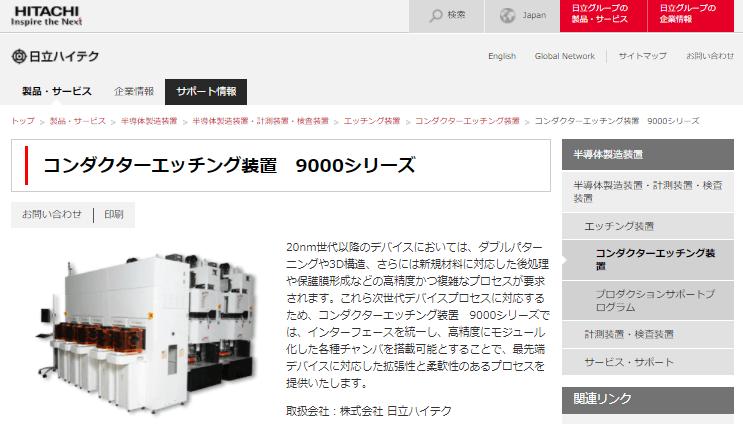 コンダクターエッチング装置 9000シリーズ