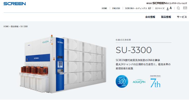 枚葉式洗浄装置SU-3300
