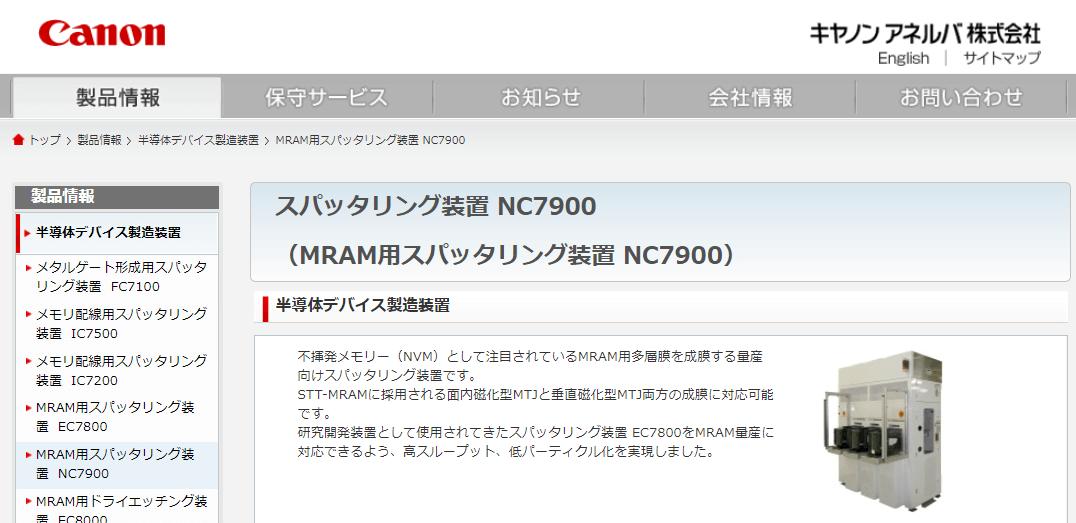 MRAM用スパッタリング装置