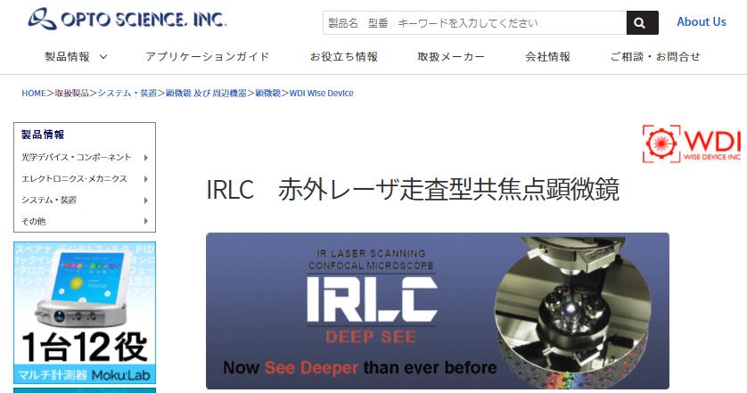 IRLC 赤外レーザ走査型共焦点顕微鏡