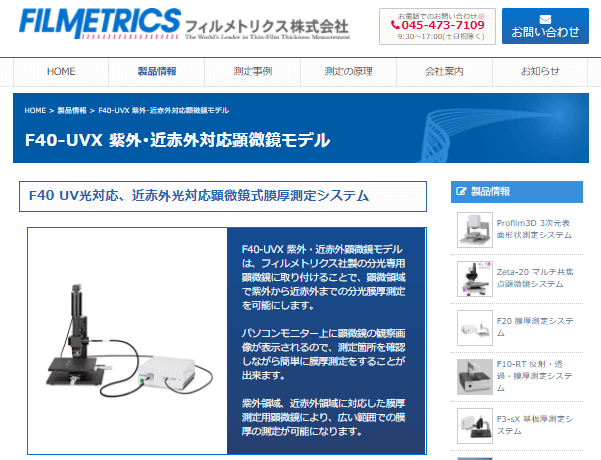F40-UVX 紫外・近赤外対応顕微鏡モデル