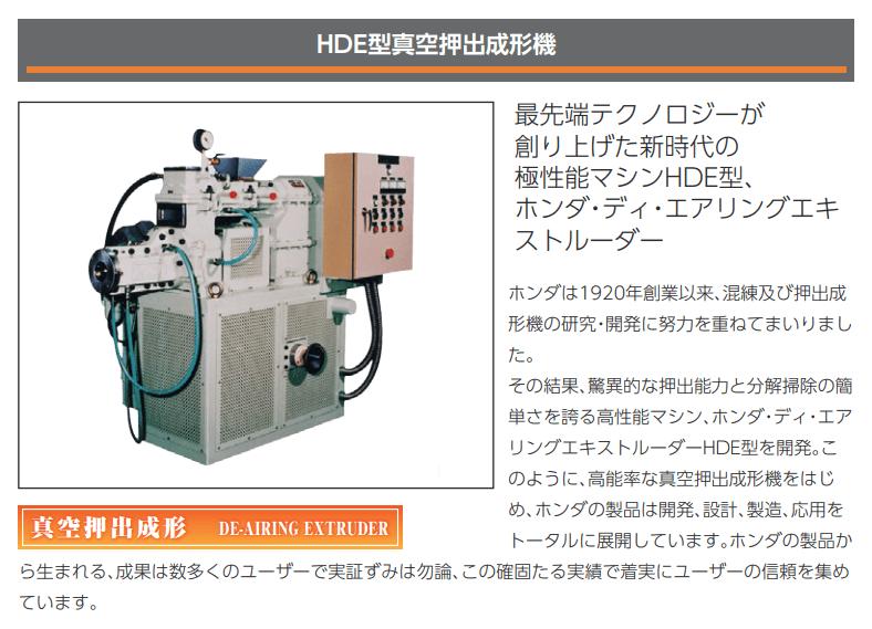 HDE型真空押出成形機