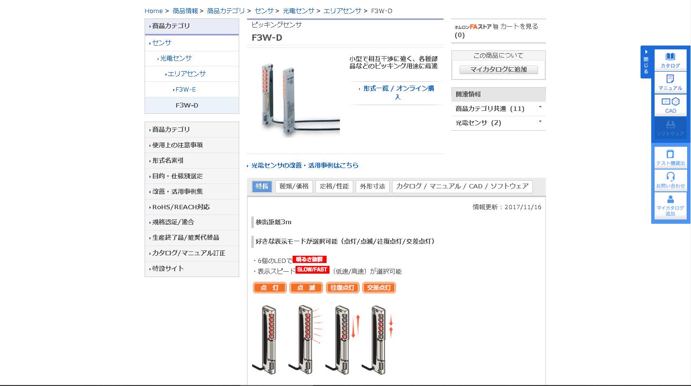ピッキングセンサ F3W-D