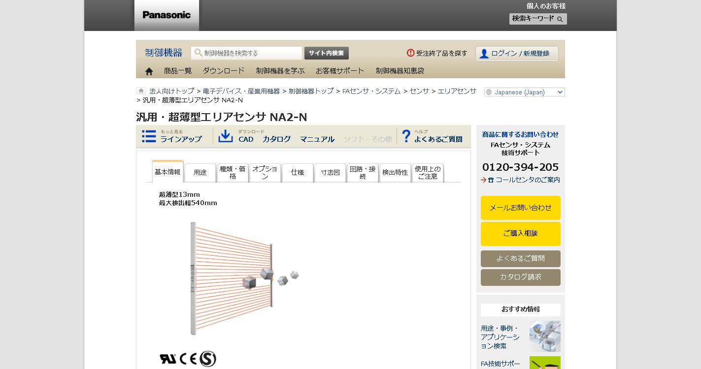 汎用・超薄型エリアセンサ NA2-N