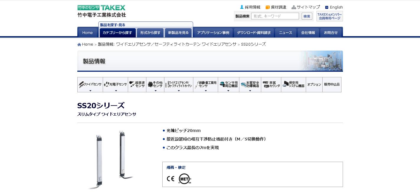 スリムタイプ ワイドエリアセンサ SS20シリーズ